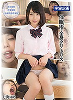 She Turned Her Entire Body Into A Clitoris Through The Art Of Hypnotism Yua Nanami Download