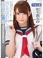 An Obedient Schoolgirl Who Wants To Be Toyed With By Men Creampie Raw Footage Sex With A Totally Cute Beautiful Girl Rino Sasanami Download