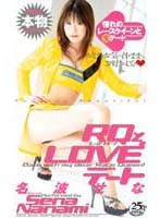 RACE QUEEN LOVE 2 DATES Sena Nanami (61rmd358)