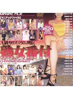 A-Class Charisma Madam Series The Mature Woman List Download