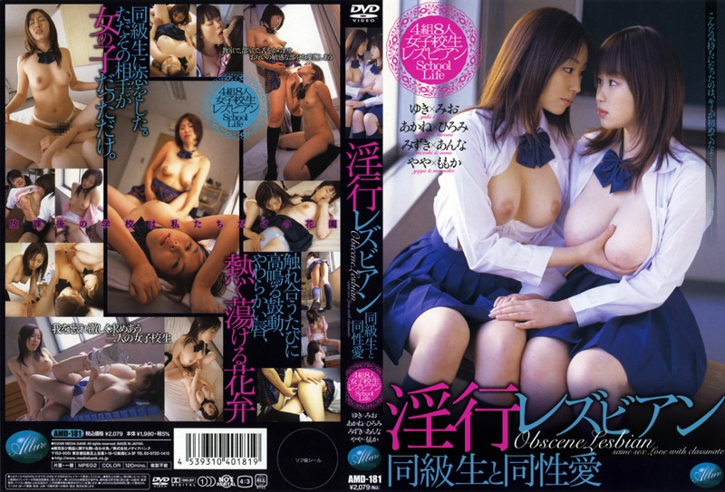 (62amd181)[AMD-181] Obscene Lesbians. Lesbianism With A Classmate Download