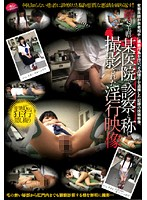 Sequel- Obscene Footage Filmed Under The Pretext Of Medical Examination In A Doctor's Office In S-tama Prefecture 下載