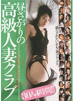 Afternoon High Class Wife Club 30 Women 4 Hours!! Download