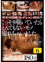Continuous Surprise Peeping Collection!! Secretly Peeping Gave us Some Unbelievable Footage! Extreme Housewives 180 Minuts 6 Download