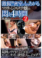Extreme Shooting! Sealed Room Massage Parlor Masseuse Gets Horny 4 Hours 2 下載