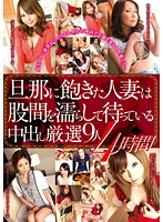 Married Women Fed Up with Their Husbands are Waiting with Wet Pussies. 9 Women Creampie Collection 4 Hours 下載