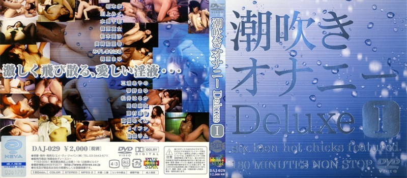 (62daj029)[DAJ-029] Squirting Masturbation Deluxe 1 Download