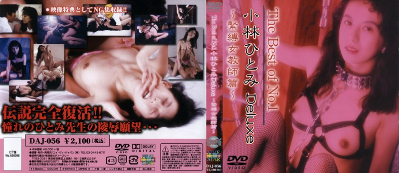 DAJ-056 The Best of No.1 小林ひとみ Deluxe ~緊縛女教師篇~
