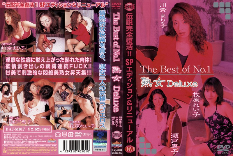 DAJ-M017 DAJM-017 The Best of No.1 熟女 Deluxe