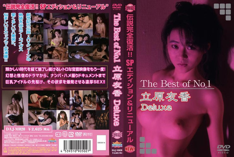 DAJ-M020 DAJM-020 The Best of No.1 立原友香 Deluxe