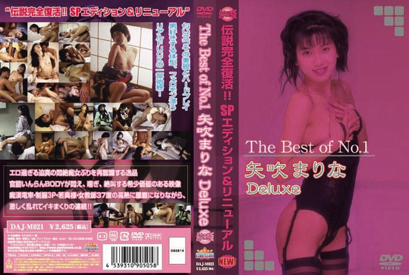 DAJ-M021 DAJM-021 The Best of No.1 矢吹まりな Deluxe