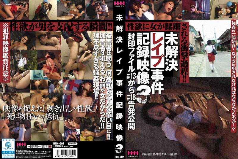 "HHH-007 HHH-070 Man Juice Dada Leakage Erotic Switch On Also Sensitive Part While Referred To As The ""Troubled ..."" Are Stimulated With Oil Massage! !Sex Pies Hip Pretend In Their Own Cowgirl"