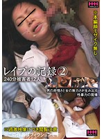 Record Of Rape 2 240 Minutes, 12 Victims Download