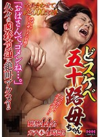 """Super Lewd Mom In Her Fifties """"I'm Sorry Aunty..."""" Download"""