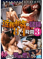 Incest Record 8 Girls 4 Hours 3 下載
