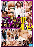 Horny Wives Get Seduced & Tricked Into Creampie Sex! 10 Girls, Four Hours 2 Download