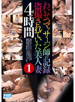 (62hhpdr00230)[HHPDR-230] The Record Of A Masseuse Molester. The Beautiful Married Women Who Were Voyeured. 4 Hours 1 Download