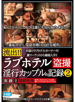 Leaked! Love Hotel Voyeur Horny Couple Record 2 Download
