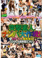 """The Great """"Amateur Pick-Up Attack"""" Project! In Ueno, Asakusa, Kameari, Shibamata. 11 Women, 4 Hours, Deluxe Download"""