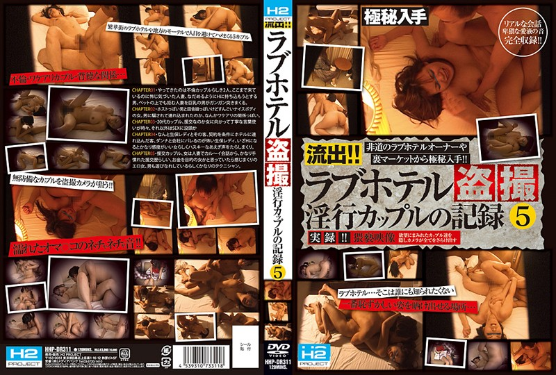 HHP-DR311 Leaked! Love Hotel Voyeur Horny Couple Record 5