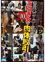 Peeping At The Office In An Urban Supermarket - Ten Female Shoplifters Make Deals To Get Set Free Download