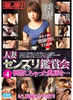 (62hhpdr00338)[HHPDR-338] Horny Wives Don't Know They're On Camera When They Watch Men Masturbate 4 - When A Married Woman Gets Excited... Download