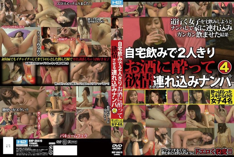 (62hhpdr00419)[HHPDR-419] Picking Up Girls To Get Them Drunk And Horny At Home 4 Download