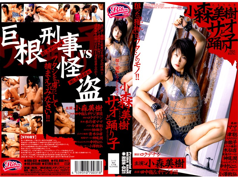 RBN-031 Miki Komori The Dancer and The Pole