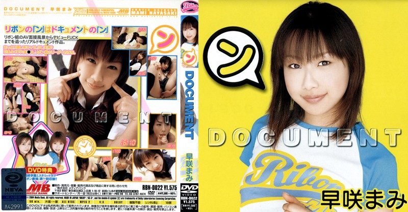 RBN-D022 RBND-022 DOCUMENT 早咲まみ