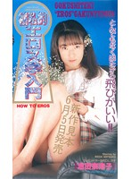 Private Erotic Studies 101: Natsuko Ikeda Download