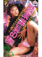 The Female Director of the Sales Section - Yoshimi Kashiwagi Download