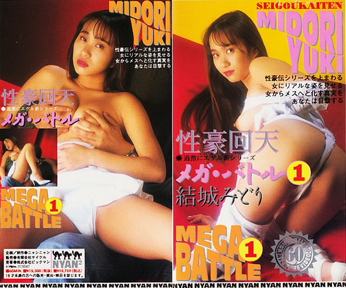 BIC-232 The Hard Sex Legend Mega Battle 1 Midori Yuki
