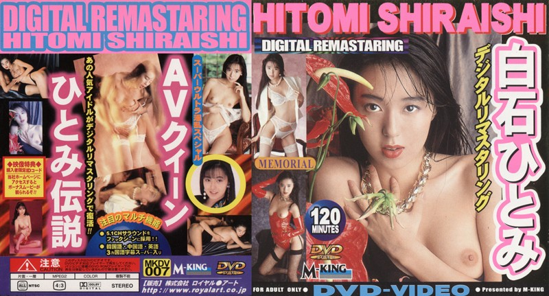 MKDV-007 Digitally Remastered Hitomi Shirai
