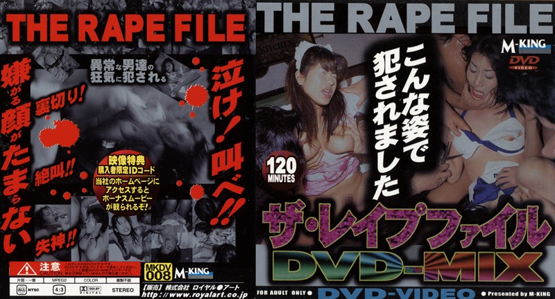 MKDV-008 The Rape File Mix