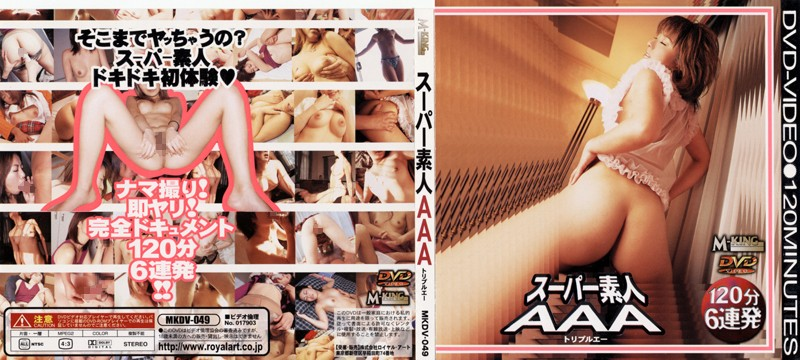 MKDV-049 Super Amateur AAA