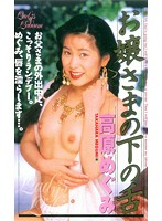 The Young Lady's Lower Half Tongue. Megumi Takahara . Download