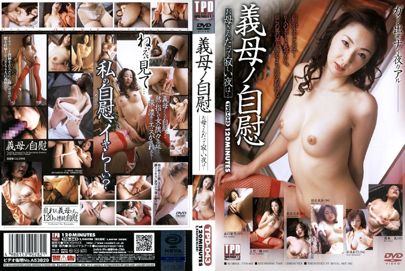 TPD-043 Even Mother Masturbation Mother-in-law Is A Lonely Night Roh ...