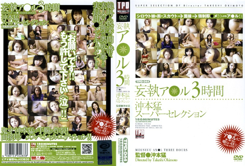 TPD-044 Deluded Idol Three Hours Takeshi Okimoto Super Collection