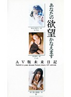 I Will Answer Your Prayers AV Diary Collection 下載