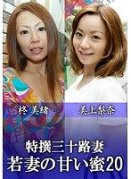 Sweet Honey of Specially Selected Thirty Year Old Women vol. 20 Download
