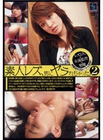 Amateur Lesbian Gets Fucked by a Man 2 下載