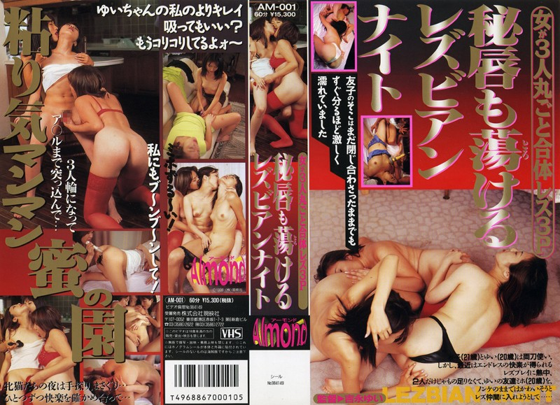 AM-001 Melting Secret Lips: Lesbian Night - Threesome / Foursome, Lesbian, 69