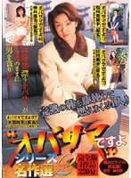 (67gd00887)[GD-887] I'm An Old Woman Series The Best Of 2 Complete 4 Titles 220 Minutes Download