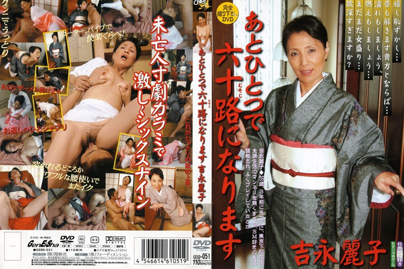 GESD-051 Next Year I will Become 60 Years Old Reiko Yoshinaga - Widow, Reiko Yoshinaga, Mature Woman, KIMONO, Featured Actress