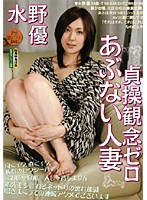 She Is Not A Virtuous Woman! A Dangerous Married Woman (Yu Mizuno) 下載