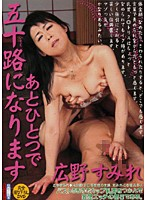 I Will be 50 Next Year. Sumire Hirono Download