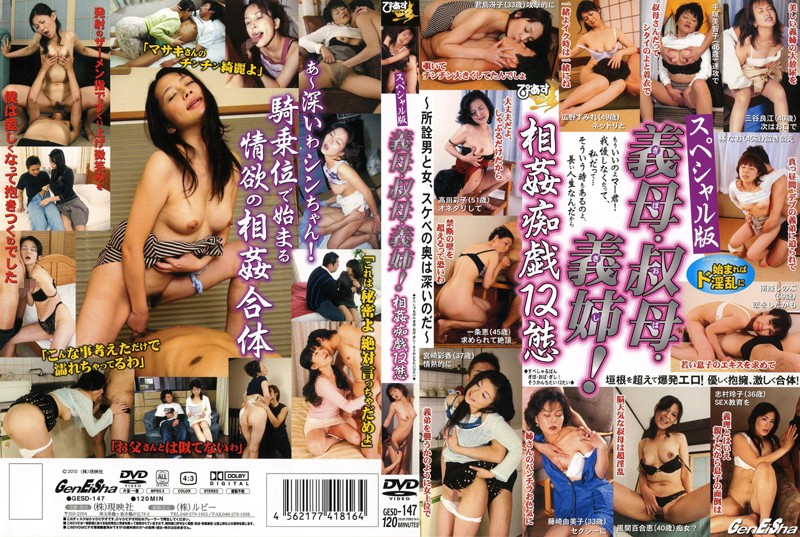 GESD-147 Sister-in-law, Aunt, Mother-in-law Special Edition! 12 State Addicted Game Incest