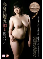 Tall Girl With Colossal G Cup Tits Riko Aino 下載