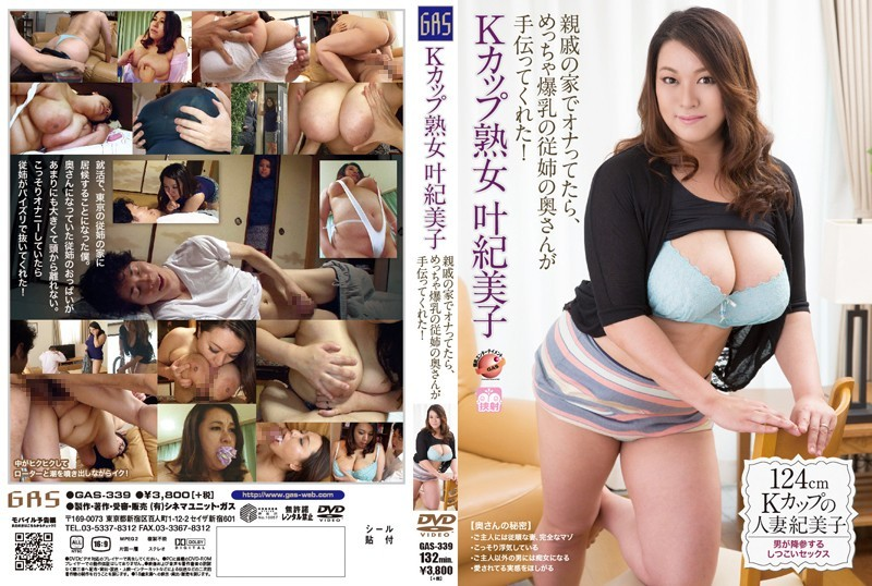 GAS-339 Mature Woman With A K-Cup: Kimiko Kano - I Was Jerking Off At My Relatives' Place, When My MILF Cousin With Colossal Tits Came In To Help! - Titty Fuck, Mature Woman, Married Woman, Kimiko Kano, Featured Actress, Big Tits Lover, Big Tits