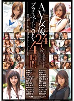 24 AV Actresses' Private Sex 4 Hours Download